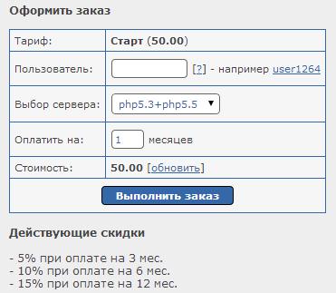 2014-08-27 23-30-13 Биллинговая панель управления хостингом Webserv24 - Google Chrome