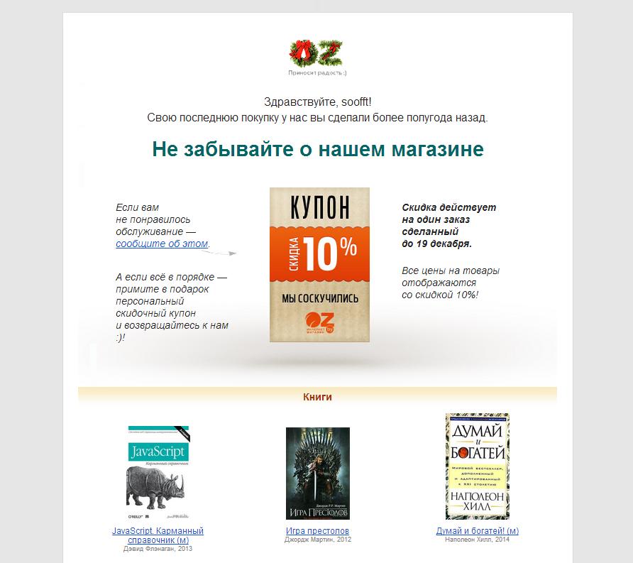 Интернет магазин oz.by напоминает о себе предлагая скидку и показывая книги которые я просматривал