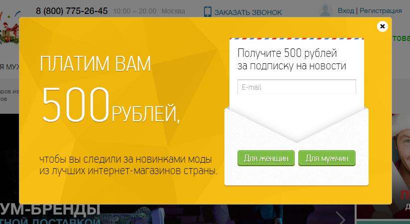 Popup на сайте showrooms.ru