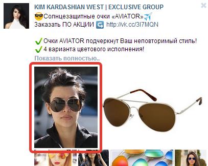 Для паблика посвящённого Ким Кардашьян было добавлено её фото в рекламный пост